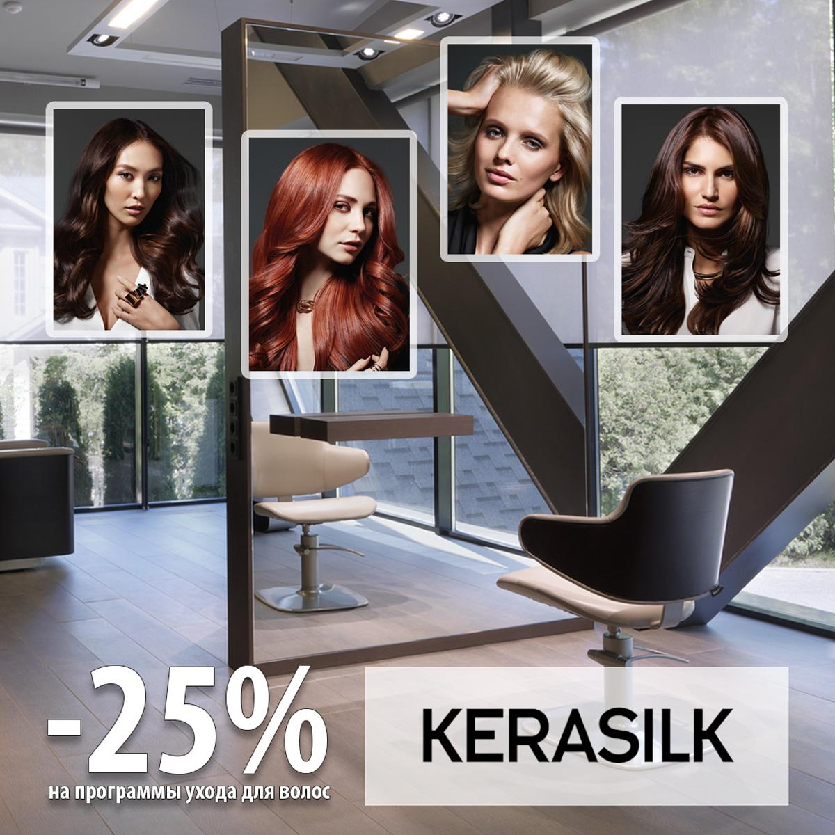 Уходы для волос Kerasilk